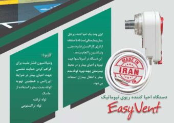 EasyVent (Proudly produced in Iran)